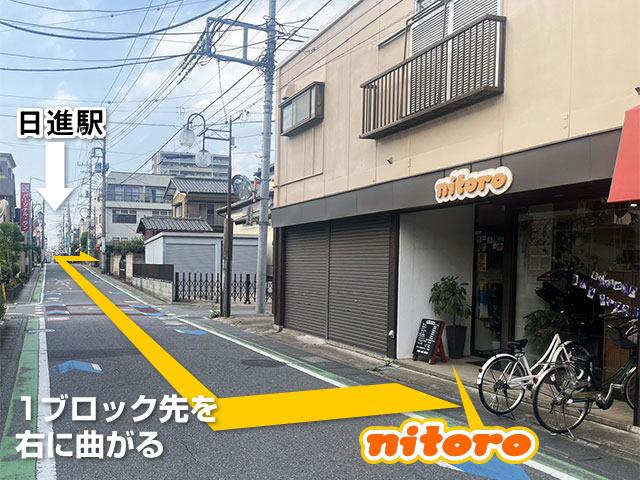 さいたま市北区 日進の美容室・美容院nitoro(ニトロ) 駐車場までの道順01