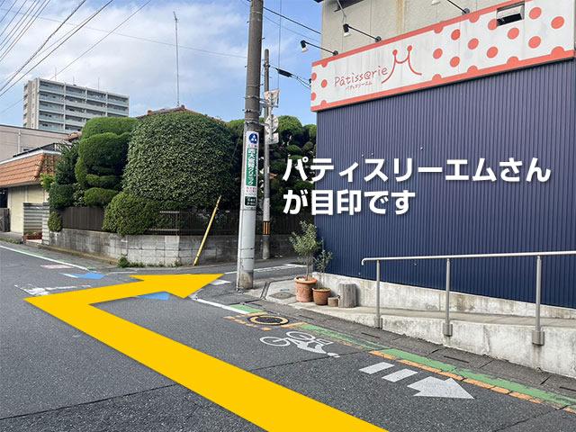 さいたま市北区 日進の美容室・美容院nitoro(ニトロ) 駐車場までの道順02