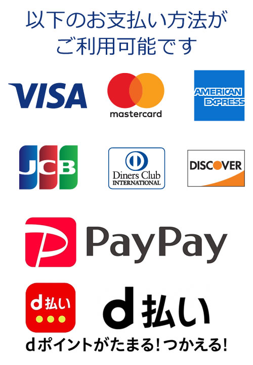 ニトロで使えるクレジットカード キャッシュレス決済一覧