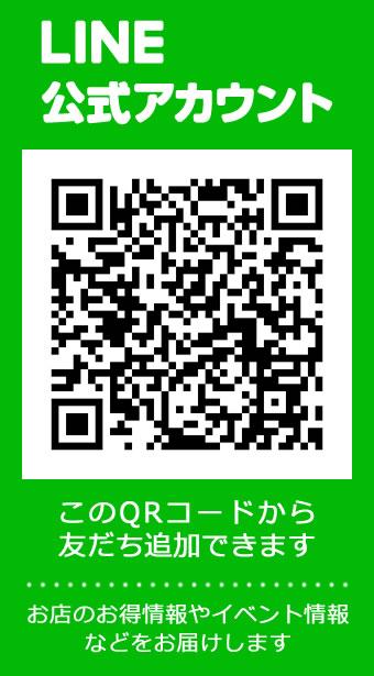 日進の美容室 nitoro(ニトロ)のLINE公式アカウント 友だち追加