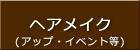 ヘアメイク(アップ・イベント等)